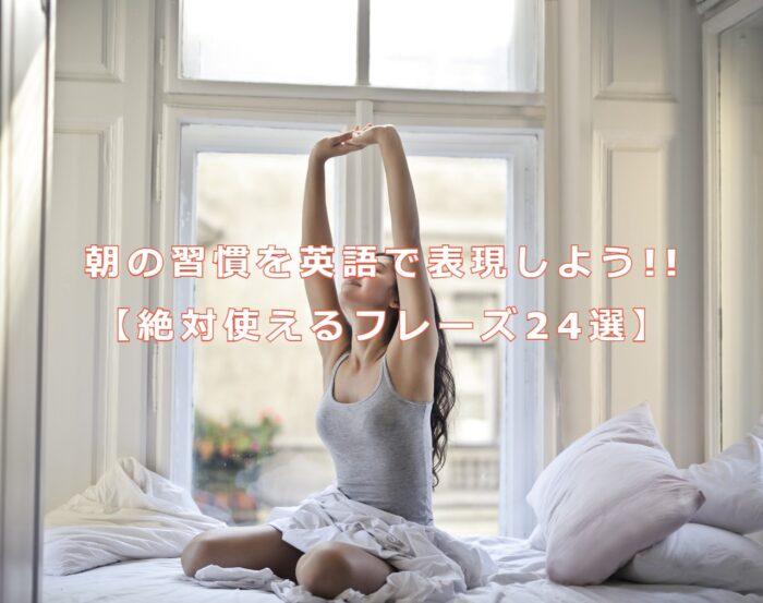 朝日を浴びながらストレッチしている女性