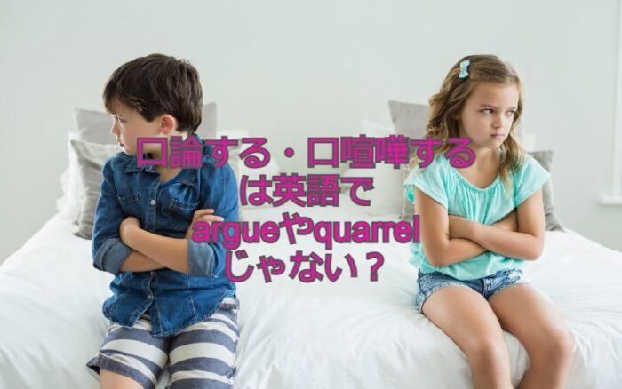 喧嘩している女の子と男の子